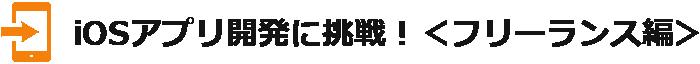 iOSアプリ開発に挑戦!<フリーランス編>